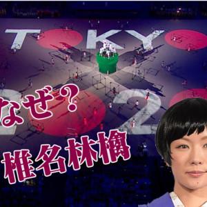 椎名林檎がなぜオリンピック開閉会式の演出を?3つの理由とは