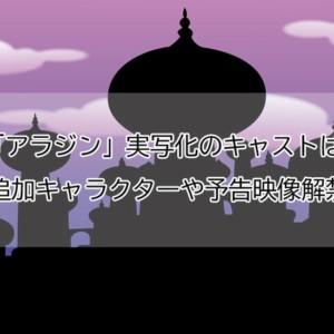 「アラジン」実写化のキャストは?追加キャラクターや予告映像解禁!