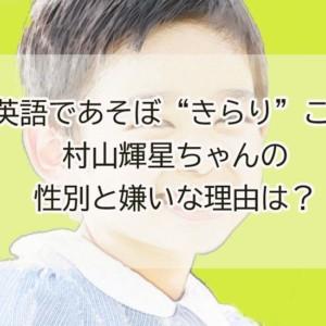 """英語であそぼ""""きらり""""こと村山輝星の性別と嫌いな理由は声と髪型?!"""