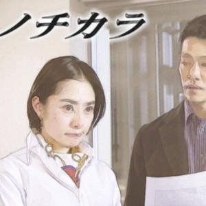 恋ノチカラ最終回までのあらすじ内容ネタバレ恋愛ドラマNo.1の傑作