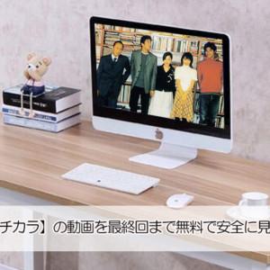 【恋ノチカラ】の動画を最終回まで無料で安全に見る方法