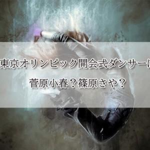 東京オリンピック開会式・閉会式ダンサーは菅原小春?篠原さや?