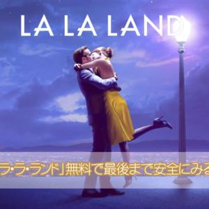 「ララランド」の地上波を見逃した!動画を無料で見る方法はコレ