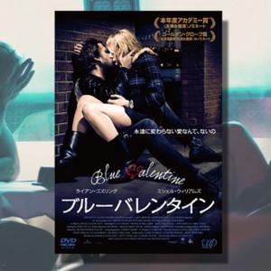 「ブルーバレンタイン」の動画を無料で見る方法!カップルで視聴禁止!