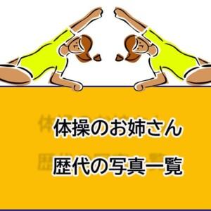 【体操のお姉さん歴代の写真】初代~秋元杏月までの現在をまとめ