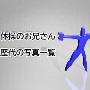 【体操のお兄さん歴代の写真一覧】初代~福尾誠までの現在をまとめ!