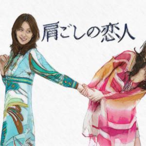 肩ごしの恋人キャスト米倉涼子&高岡早紀が対照的な女性を演じる恋愛哲学ドラマ