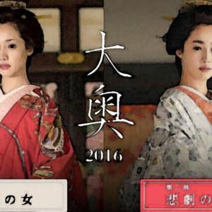 【大奥】沢尻エリカ出演作を無料フル動画で見る方法