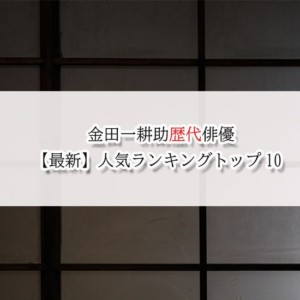 金田一耕助歴代俳優の【最新】人気ランキングトップ10ハマり役は?
