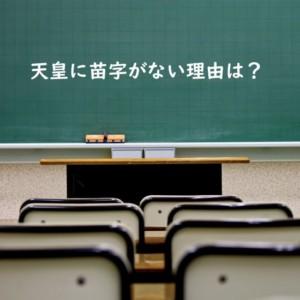 天皇に苗字がない理由は?愛子さまや悠仁さまの学校での呼び名は?