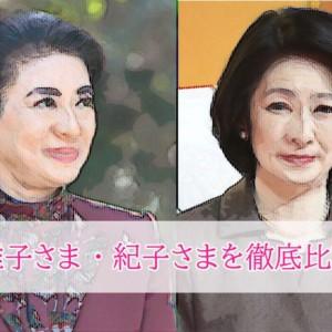 雅子様 紀子さまを徹底比較!あなたは二人のプリンセスどちらに共感?