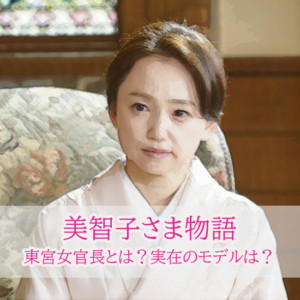 【美智子さま物語】永作演じる東宮女官長とは?実在モデルは牧野純子?