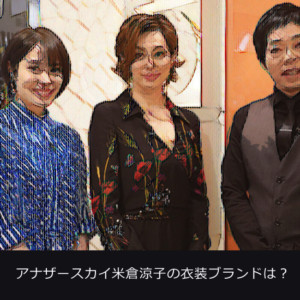 アナザースカイの米倉涼子のワンピース衣装が素敵すぎる!ブランドは?