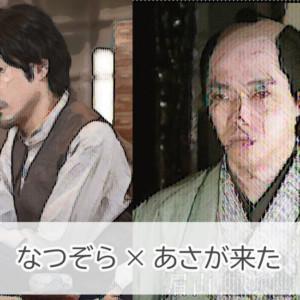 なつぞら「倉田先生」×あさが来た「白蛇さん」がシンクロ?!