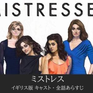 ミストレス(イギリス版)キャスト・シリーズ1~3全話あらすじ!