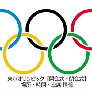 東京オリンピック【開会式・閉会式】の場所・時間・座席の値段は?
