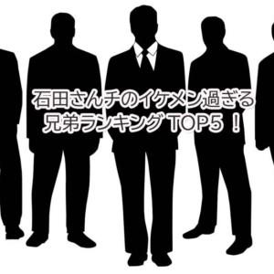 石田さんチのイケメン過ぎる兄弟ランキング!三男・七男は?