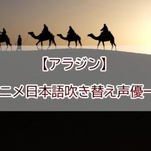【アラジン】アニメ日本語吹き替え声優一覧!(日本語版・英語版)