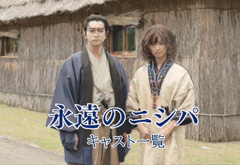 【永遠のニシパキャスト一覧】松本潤主演ドラマ!ニシパの意味は?