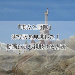 「アラジン」アニメテレビ放送の見逃し動画配信サービスは?