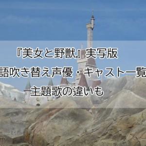 『美女と野獣』実写版の日本語吹き替え声優・キャスト一覧!主題歌の違いも