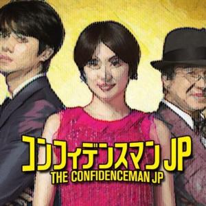 コンフィデンスマンJPドラマスペシャル運勢編!キャストあらすじ放送はいつ?