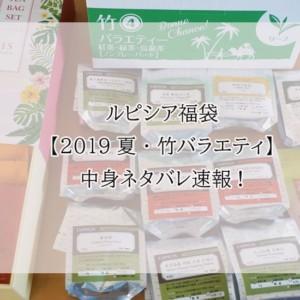 ルピシア福袋【2019夏・竹バラエティ】中身ネタバレ速報!相当額は?