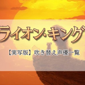 【ライオンキング実写版】吹き替え声優一覧(日本語版・英語版)