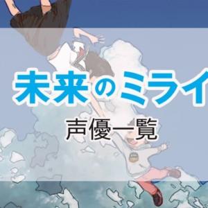 【未来のミライ声優一覧】くんちゃんが下手で違和感あり?