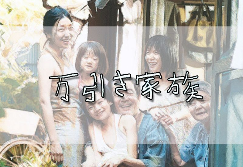 万引き 家族 テレビ 放映