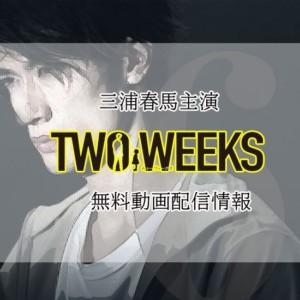 TWOWEEKS(三浦春馬)を見逃し!第1話~最終回のフル動画を見る方法!