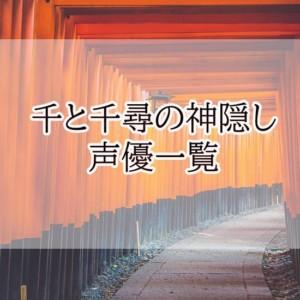 【千と千尋の神隠し声優一覧】カエル・リン・坊のキャストは?