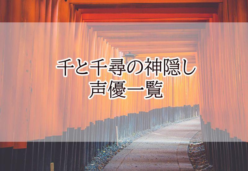 菅原文太 千と千尋の神隠し 声優