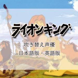 【ライオンキング】アニメ吹き替え声優一覧!(日本語版・英語版)