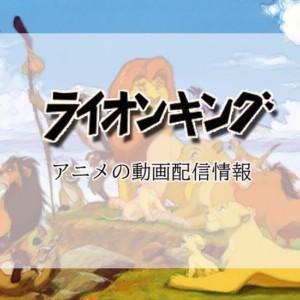 ライオンキングを見逃した!動画をお得にフル視聴する方法!