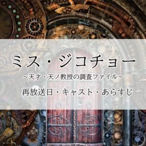 【ミス・ジコチョー】キャスト・相関図・あらすじ松雪泰子が天才工学者に!