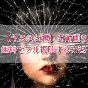 【ヤヌスの鏡(リメイク)】の動画を無料でフル視聴する方法!