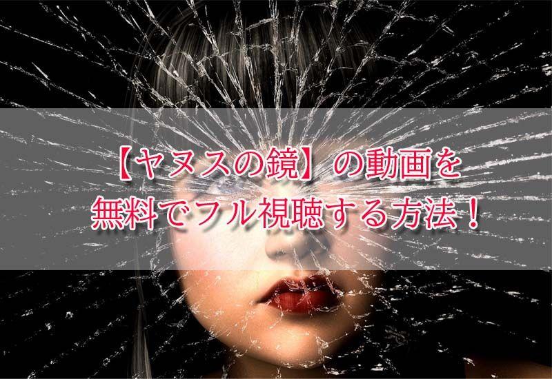 の 鏡 動画 ヤヌス