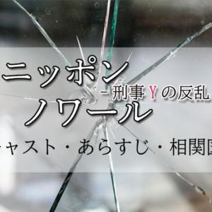 ニッポンノワール刑事Yの反乱キャスト・あらすじ・相関図!子役は?