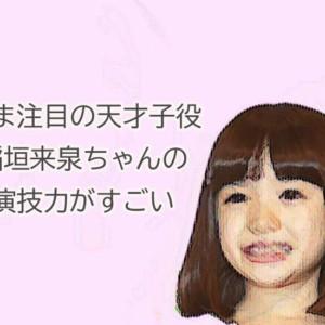 稲垣来泉(子役)の演技が天才的!読み方・年齢・身長・出演作は?