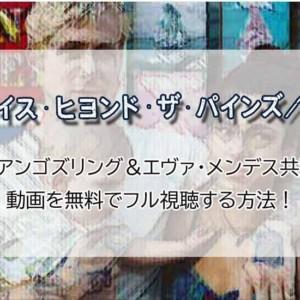 プレイスビヨンドザパインズの動画を無料でフル視聴する方法!ライアンゴズリング&エヴァメンデス共演作