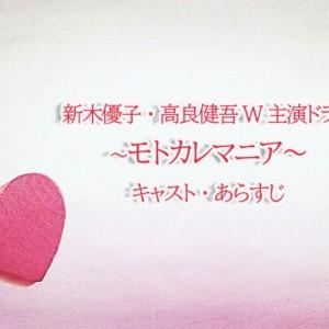 【モトカレマニア】キャスト・相関図・原作!新木優子・高良健吾W主演ドラマ