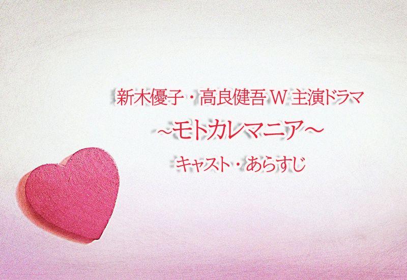 モトカレマニア】キャスト・相関図・原作!新木優子・高良健吾W