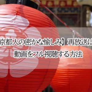 【京都人の密かな愉しみ2020】再放送は?見逃し動画をお得に視聴する方法