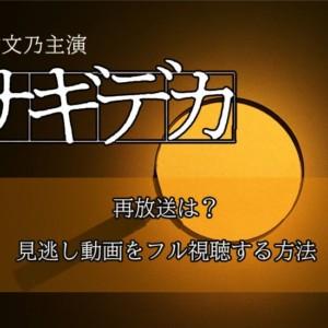 サギデカ再放送は?第1話から最終回までの動画をフル視聴する方法