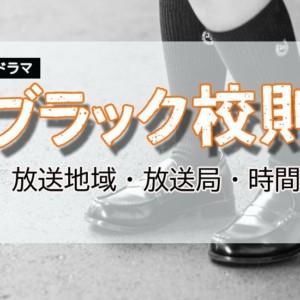【ブラック校則(ドラマ)】放送地域・放送局・時間!関西は?