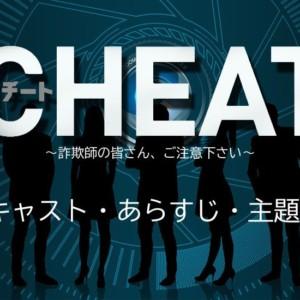 【チート(ドラマ)キャスト・あらすじ・主題歌】本田翼が詐欺師と頭脳戦!