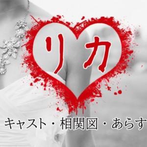 『リカ(ドラマ化)』キャスト・相関図・原作!高岡早紀のサイコスリラー!
