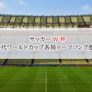【ワールドカップテーマソング(各局)歴代】W杯で最高のアゲ歌は?
