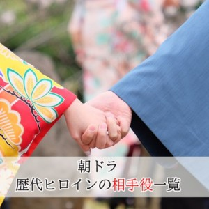 【朝ドラ歴代俳優(相手役)一覧】第1作から現在のイケメンを紹介!